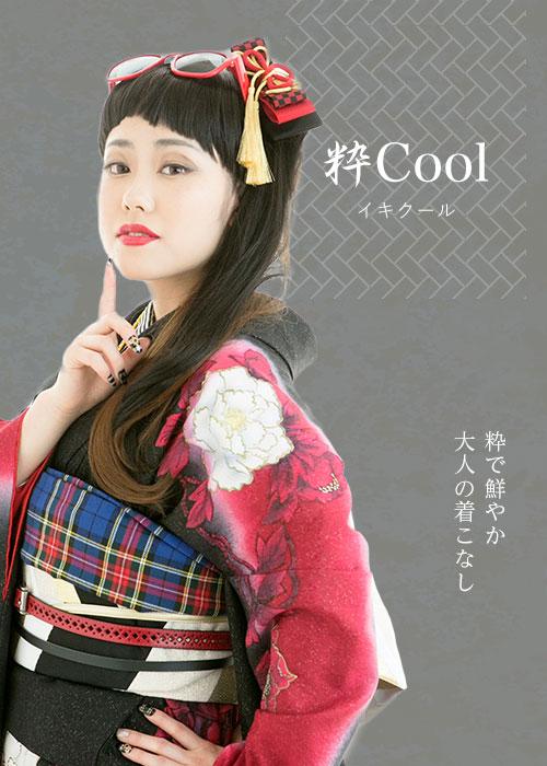 粋cool