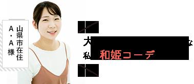 大人カワイイ系が好きな私は和姫コーデを選択