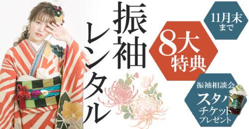 振袖レンタル相談会♥秋のキャンペーン